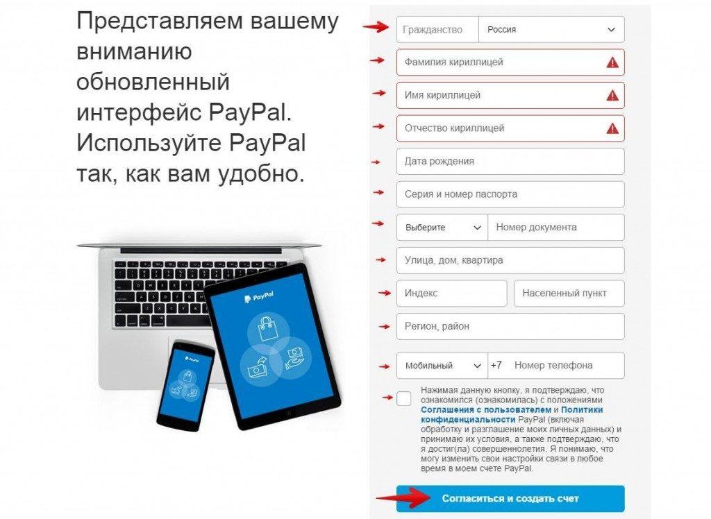 Paypal в россии инструкция