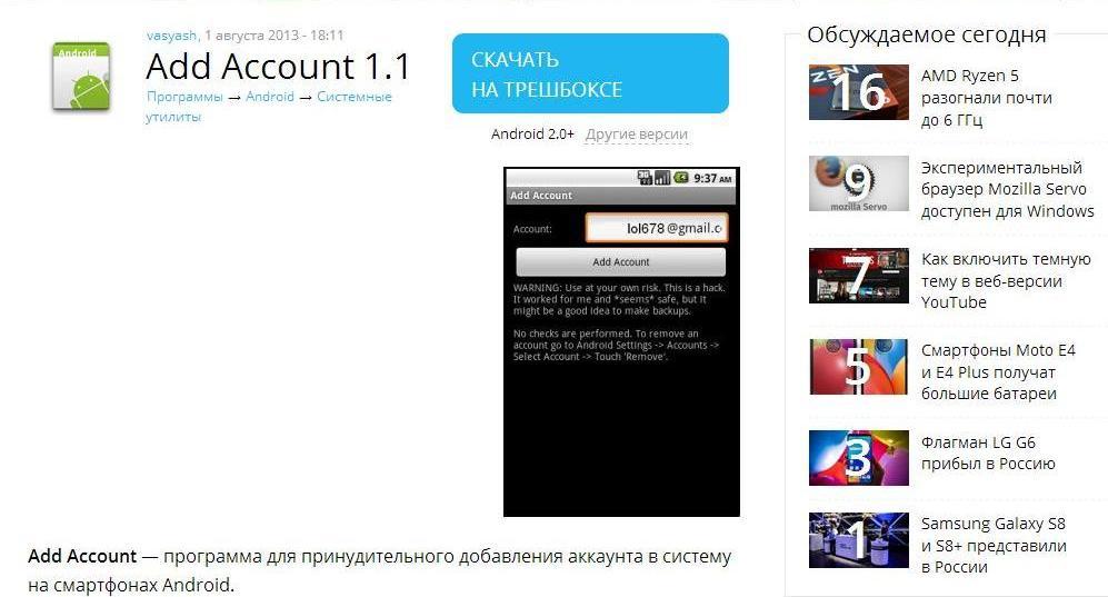 Программу для создания аккаунта