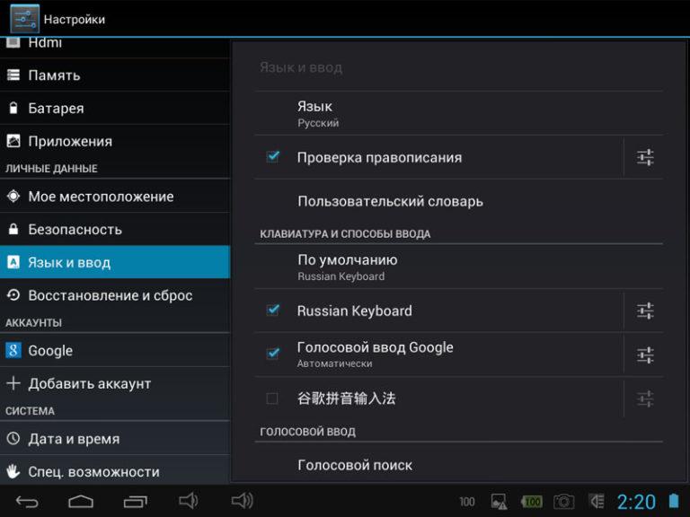 Андроид 4 Переключение Языка