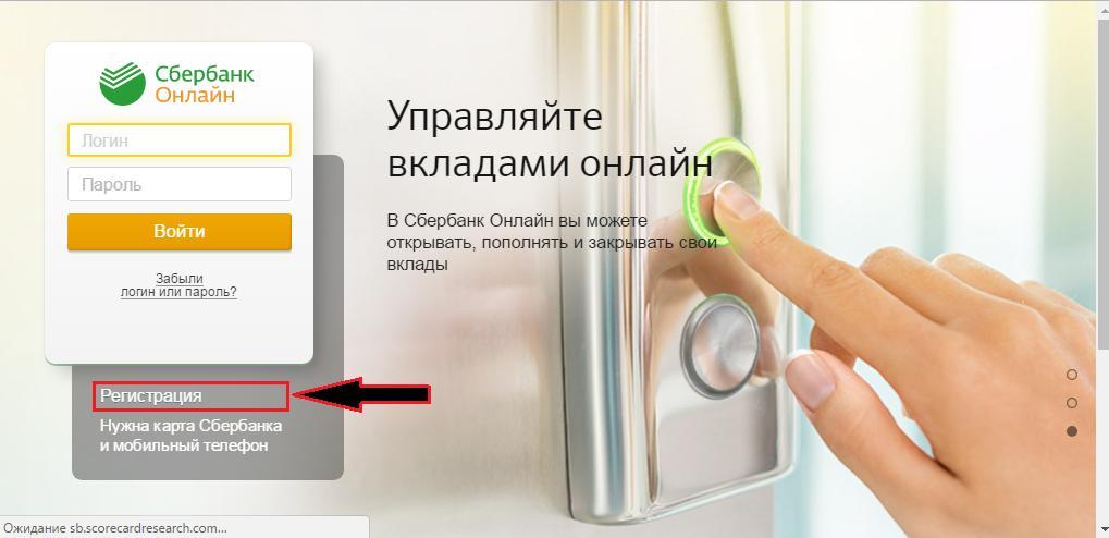 Сбербанк онлайн личный кабинет вход на личную страницу