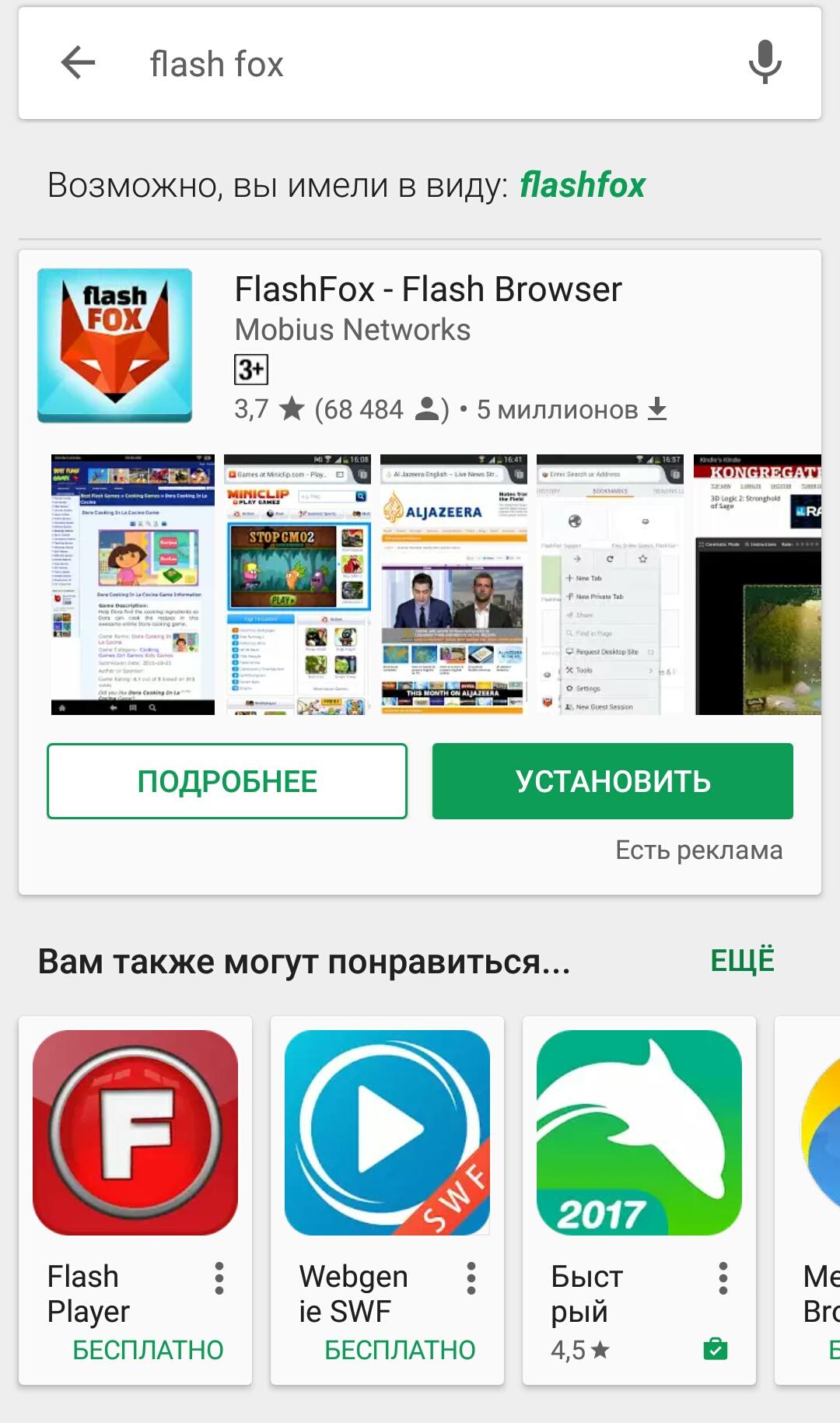 Скачать Adobe Flash Player 11.1На Андроид
