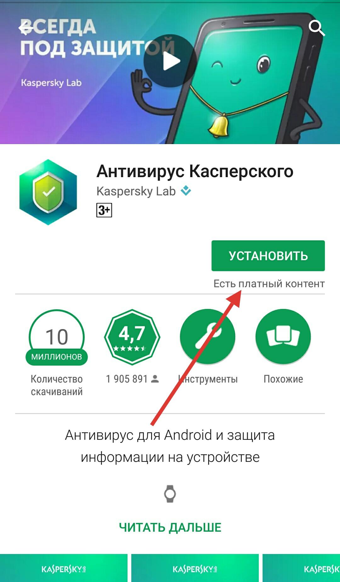 Вставить Ключ Касперского Андроид