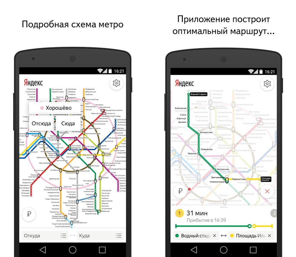 Скачать яндекс приложение для телефона