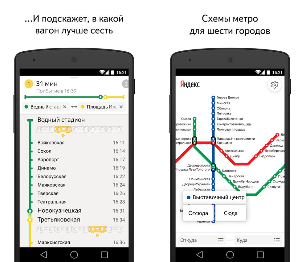 Скачать на телефон приложения яндекс