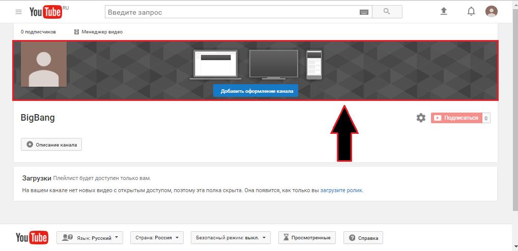 Как сделать фото на youtube на своем канале