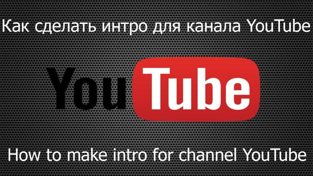 Как сделать свое интро для канала на youtube