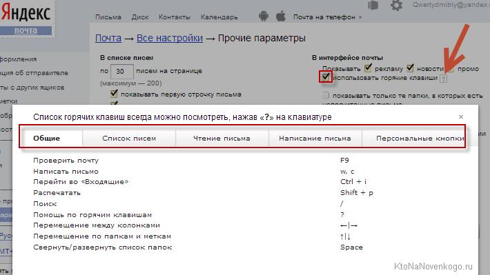 Яндекс почта попадают в удаленные