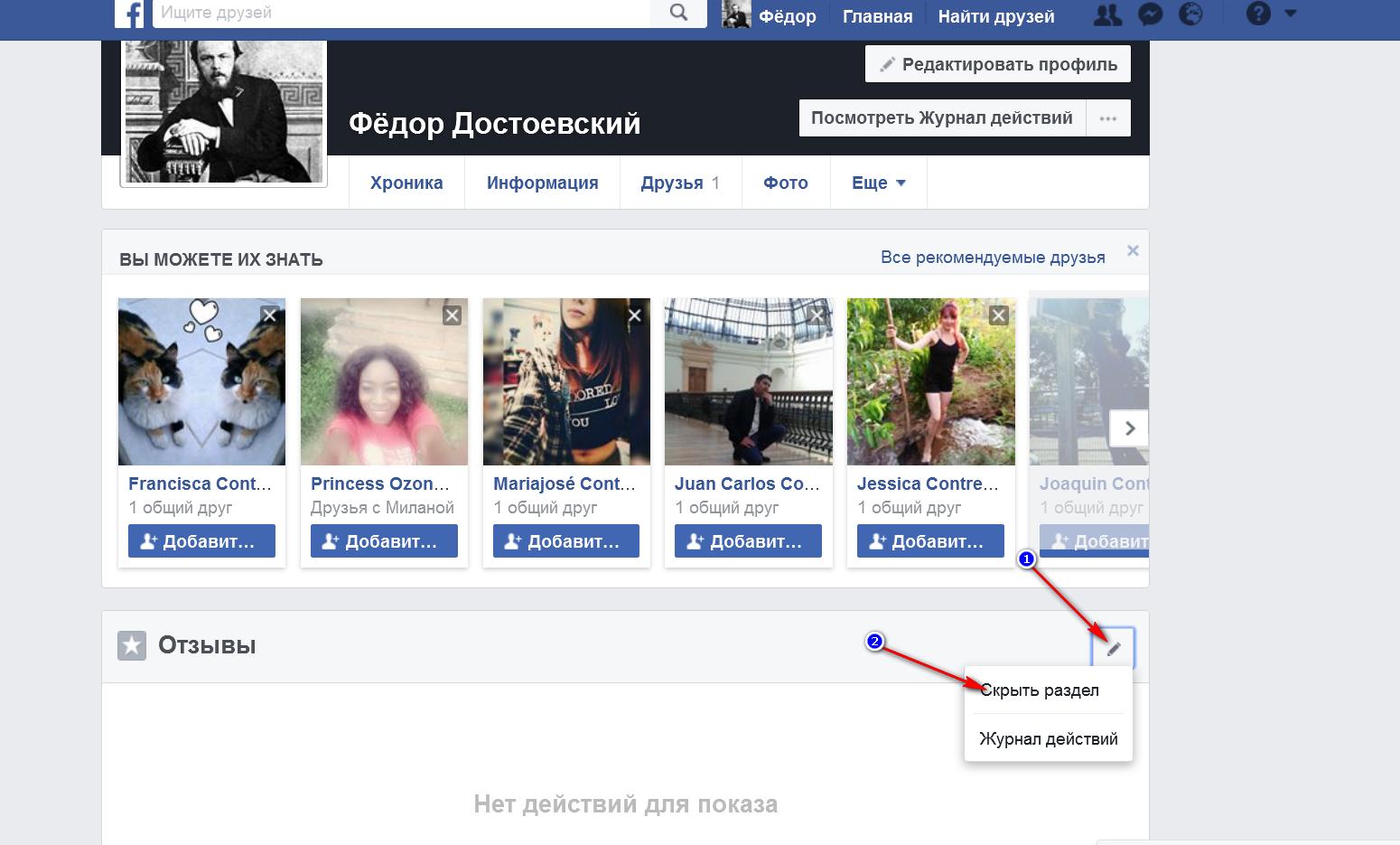 Как сделать главные фото в фейсбуке