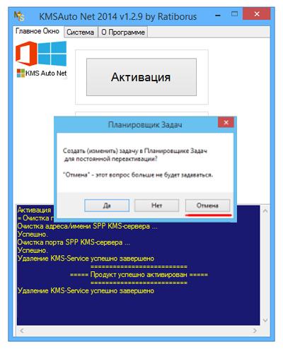 Активировать Windows 10 Скачать Торрент - фото 11