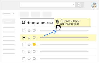 как удалить письма в почте андроиде
