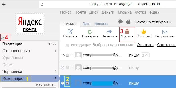 Как сделать скриншот электронной почты