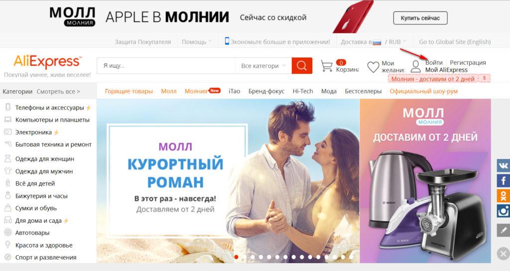 вероятно повышение алиэкспресс на русском языке официальный сайт в беларуси область Городской округ