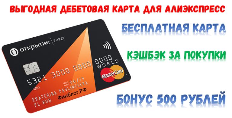 Как банковская карта самая выгодная