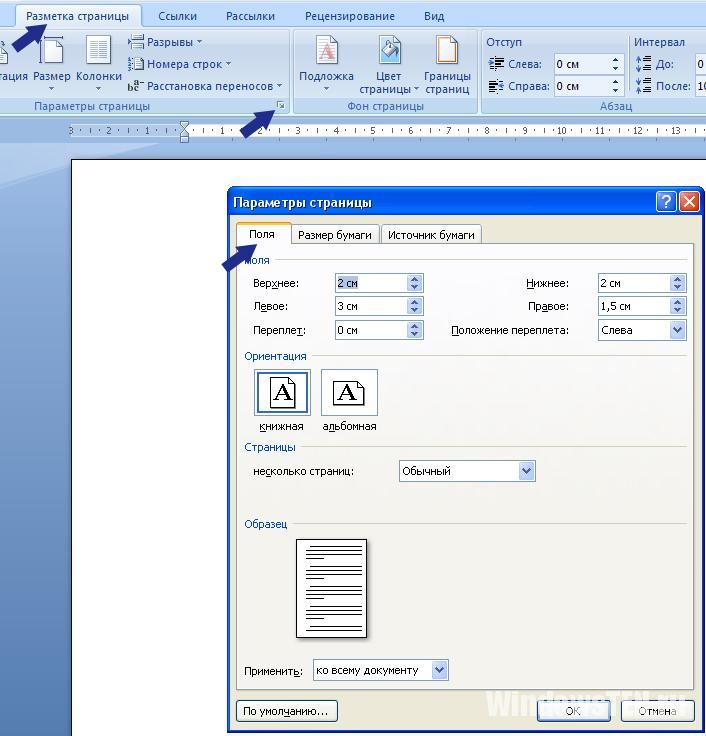 Как сделать параметры страниц в ворде 147