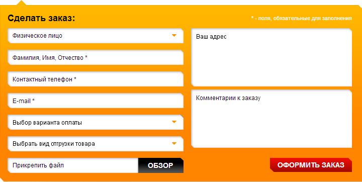 Как сделать на сайт форму заказа