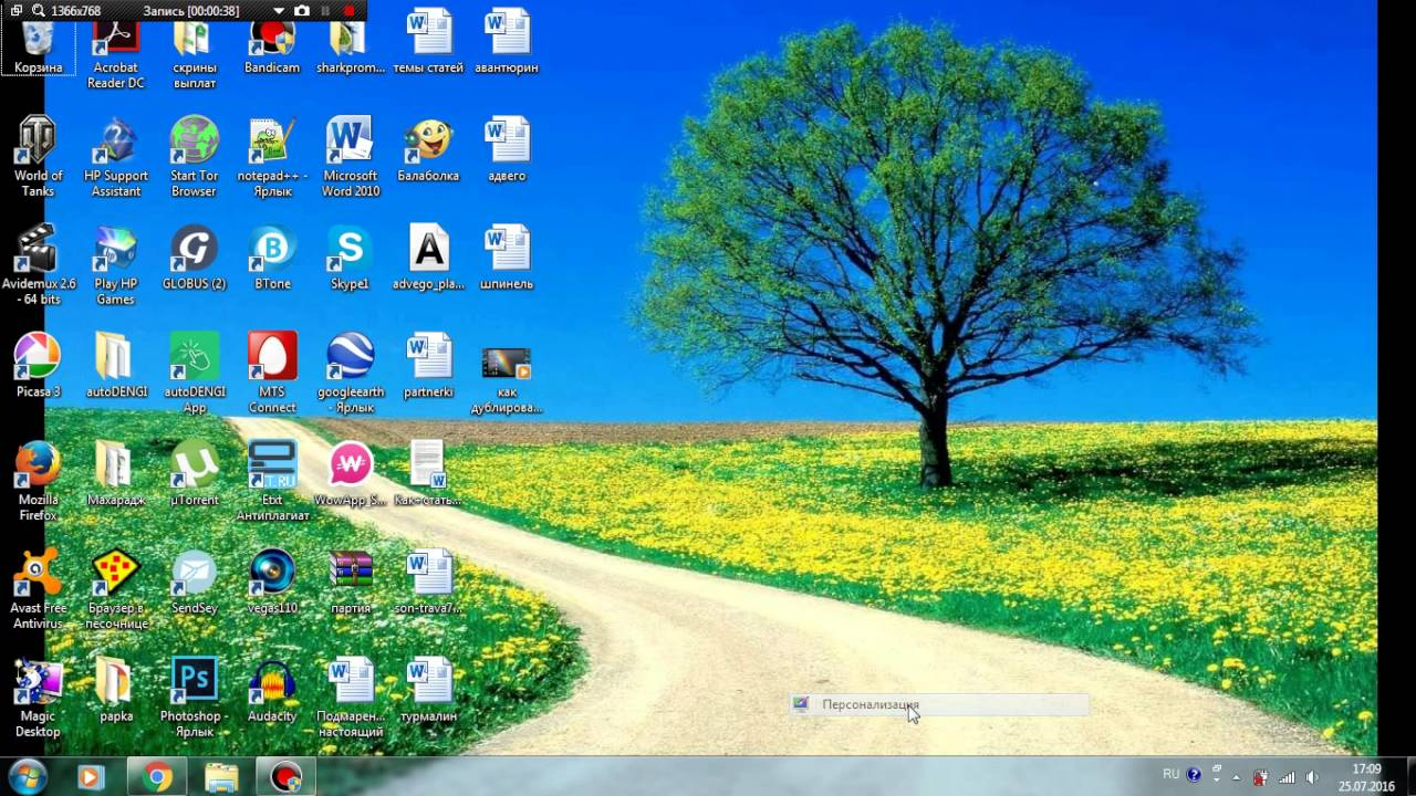 Как сделать фоновый рисунок на рабочем столе во весь экран