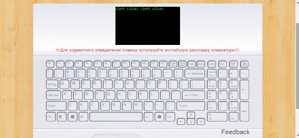 Как сделать что бы залипали кнопки на клавиатуре