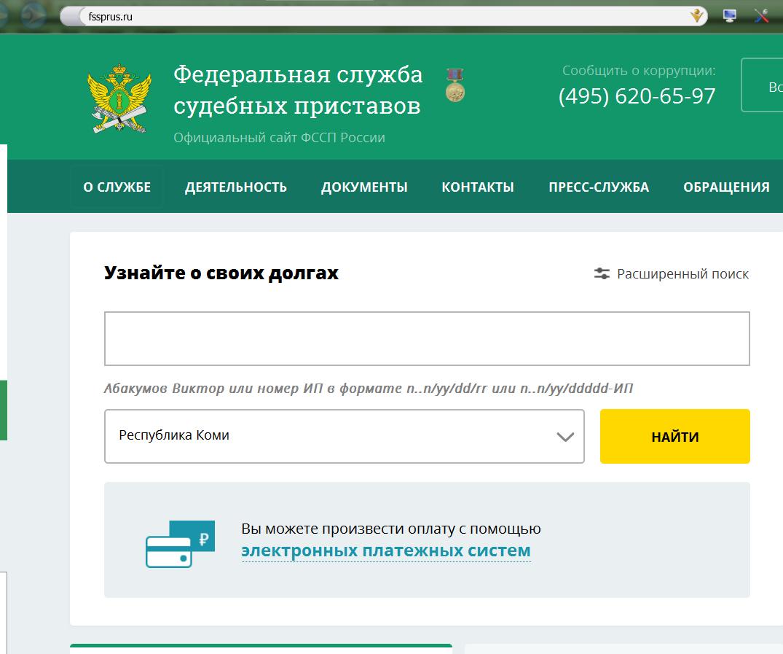 Штрафы гибдд по россии узнать задолженность по номеру машины них