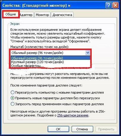 Как сделать маленький шрифт на компьютере на windows 7