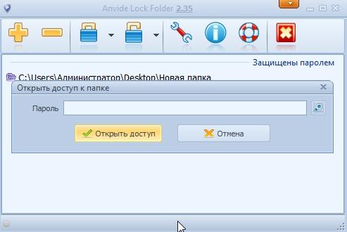 Как сделать пароль на папку windows