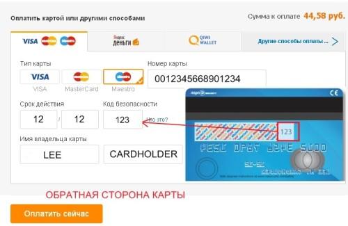 какой веб магазин воспринимает оплату кодом pay card