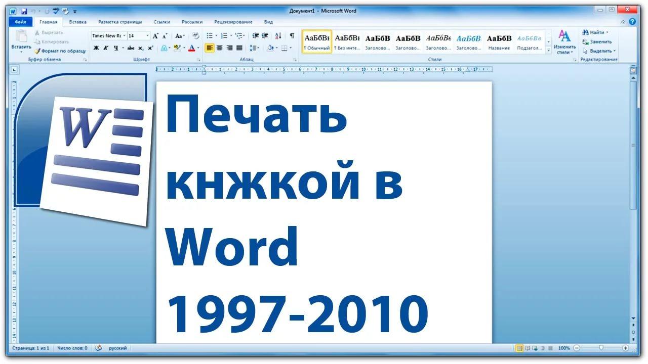 Как сделать буклет текст
