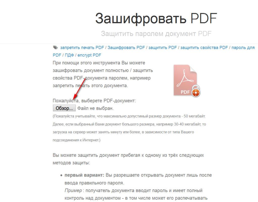 Как сделать pdf защищенным от редактирования