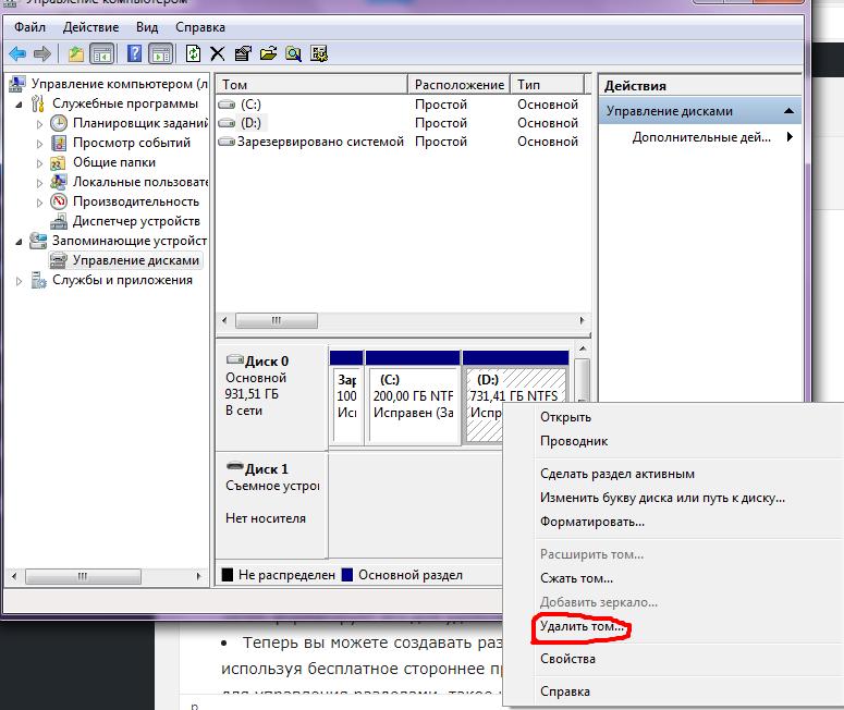 Как сделать диск активным в gpt 352