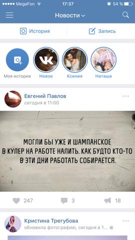 Как создавать истории Вконтакте - online-vkontakte 56