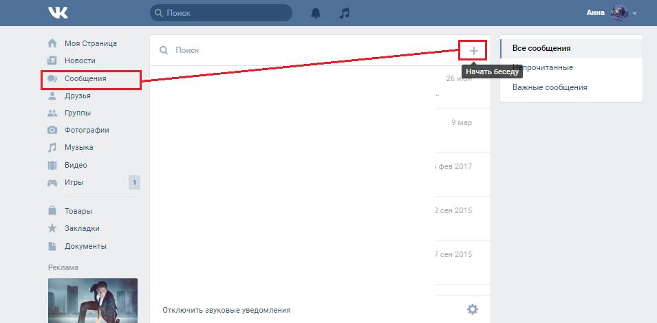 Видеосвязь (видеочат) в Facebook и Facebook Messenger