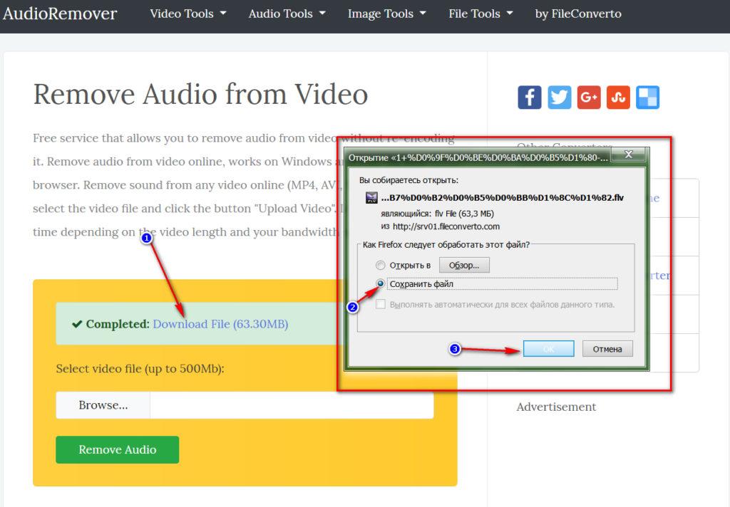 Скачать звук из видео онлайн