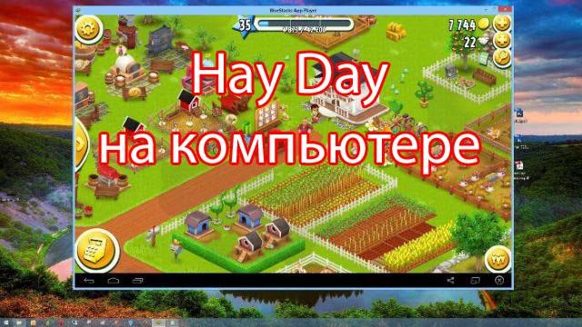 Скачать бесплатно hay day на пк на русском для windows xp,7,8.