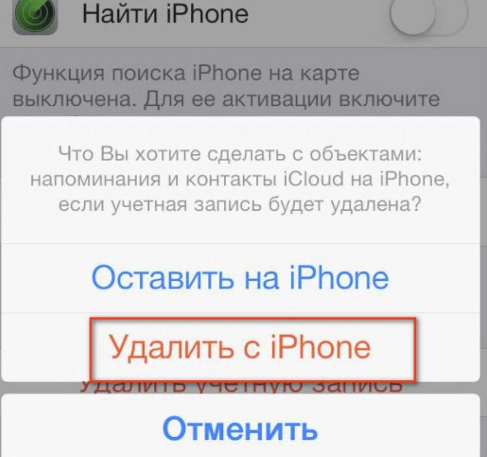 Как на айфоне 4 сделать учётную запись