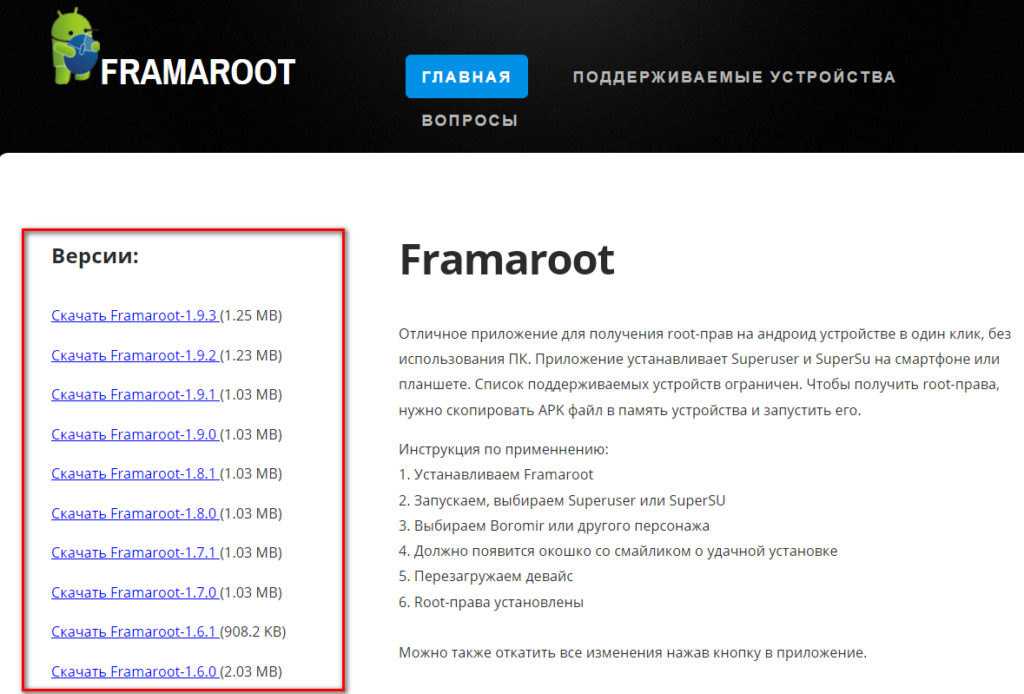 Root-права на android - 2, получение root на Android 4.4
