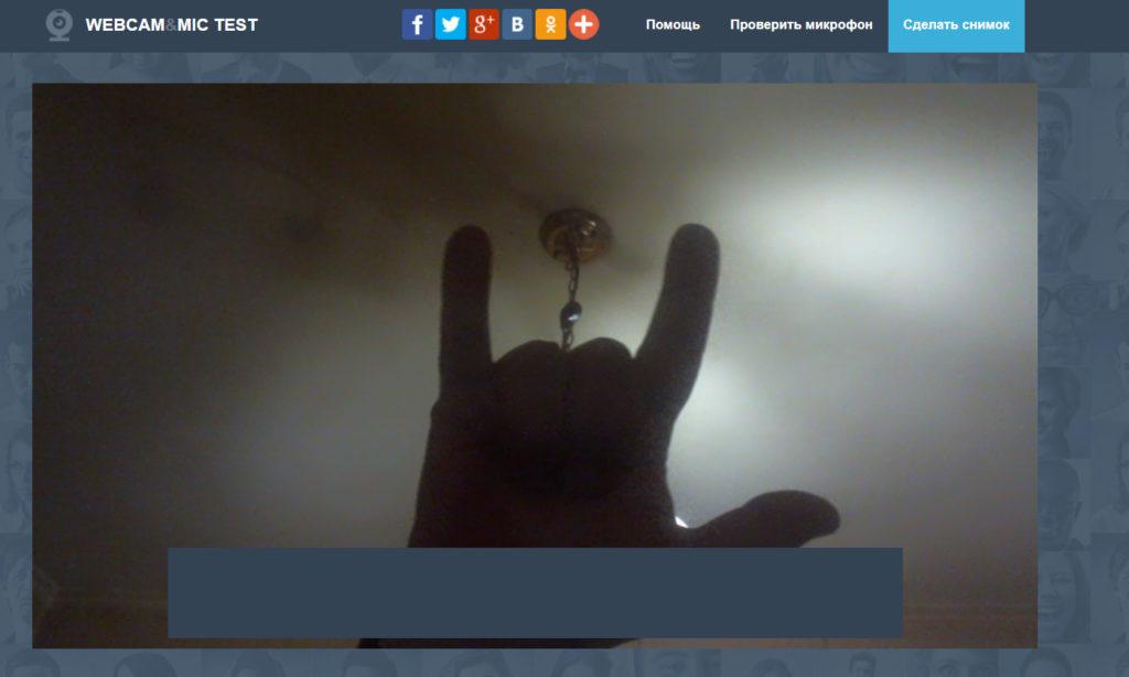 Делаем фото с веб-камеры на ноутбуке