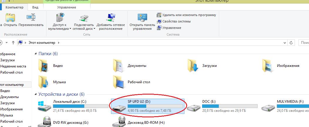 Как скачать файлы с ноутбука на компьютер