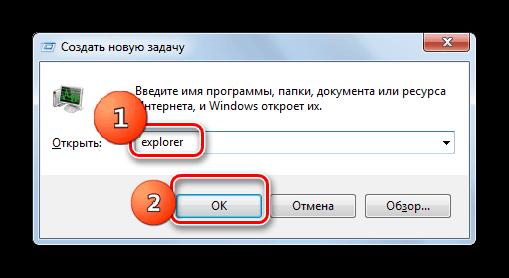 проводник постоянно перезапускается windows 7 что делать