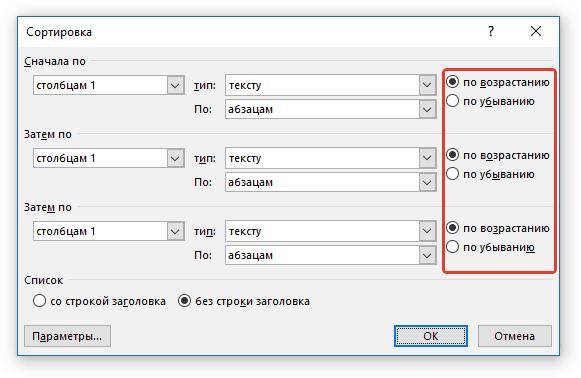 Как в ворде в таблице сделать сортировку по алфавиту в ворде