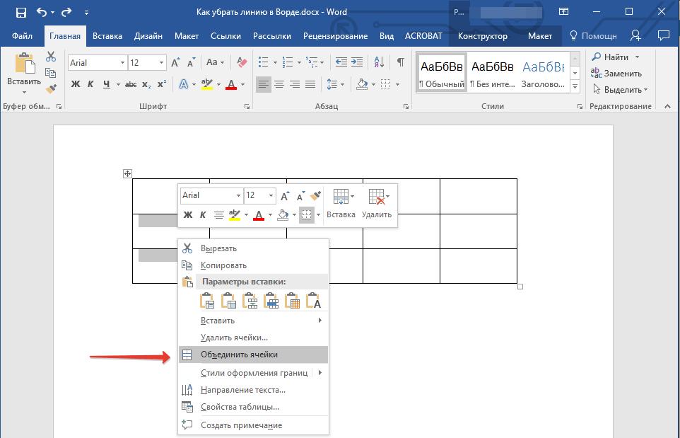 Как сделать линию в ворде у таблицы