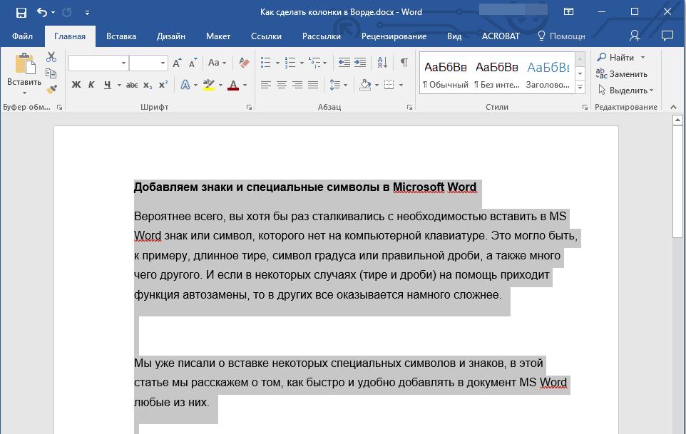Как в ворде сделать текст двумя столбцами 828