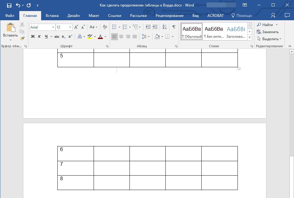 Как сделать сквозную таблицу в ворде 893