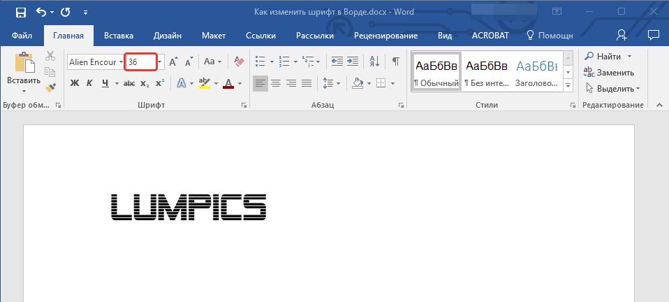 Как сделать очень большой шрифт 701