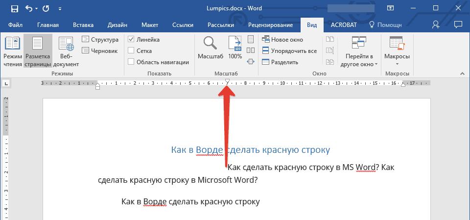 Как в ворде сделать красную строку на весь текст