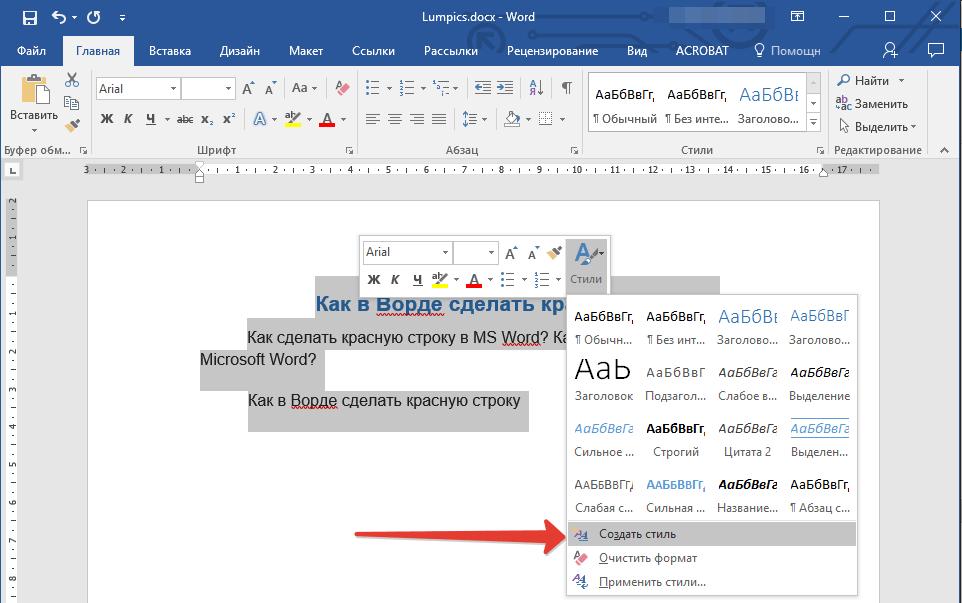 Как в word сделать строки для заполнения 98