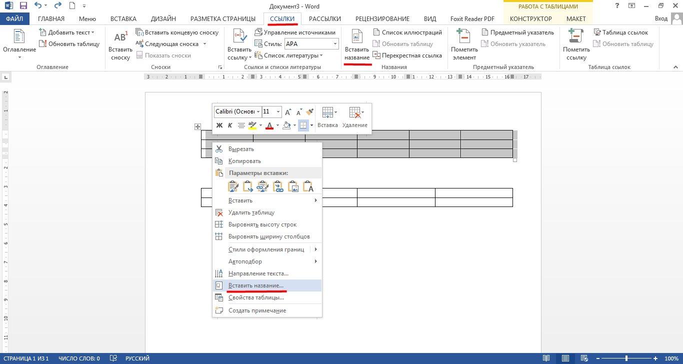 Как сделать перенос текста в таблице ворд