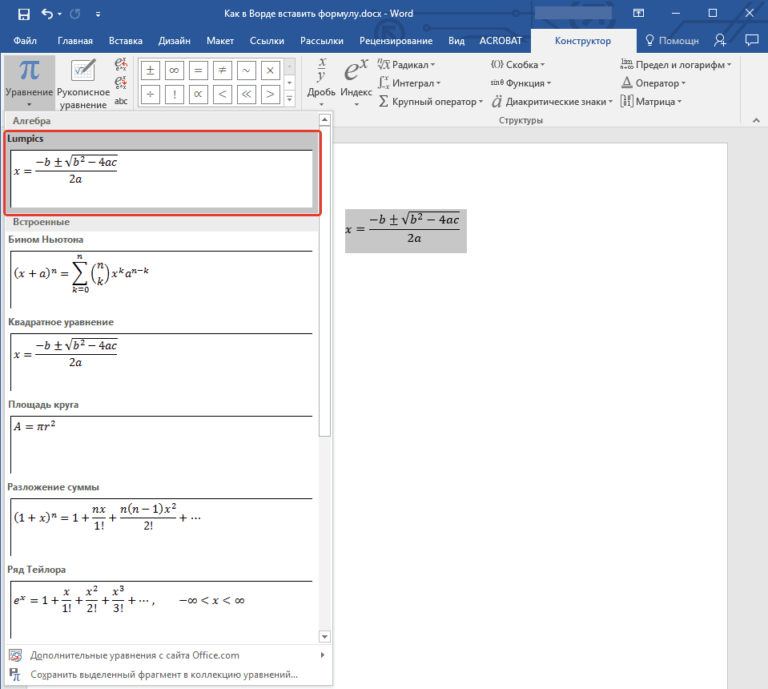 Как сделать формулу в ворде сумма 188