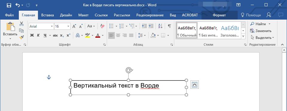 Как сделать текст на рисунок в ворде 957