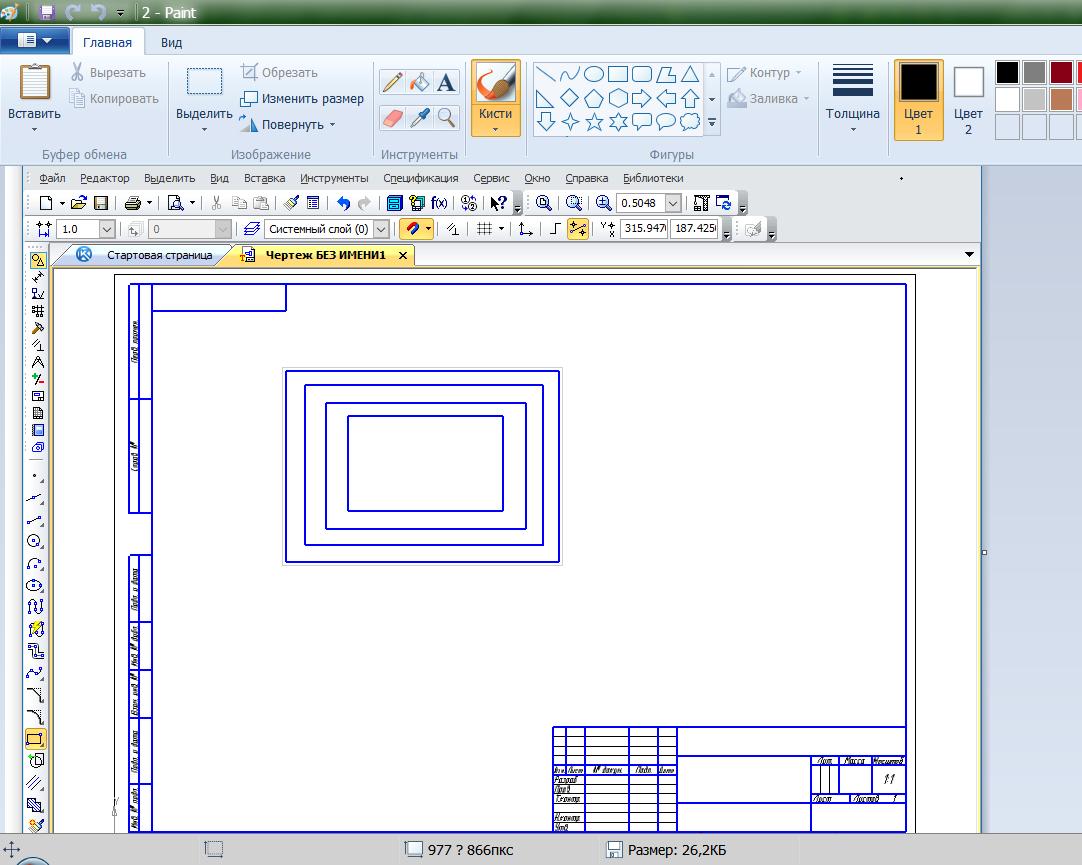 Как в ворде сделать рамку с нужными размерами8