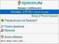 Спасес Зона Обмена Игры На Андроид