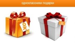как дарить платные подарки в одноклассниках бесплатно